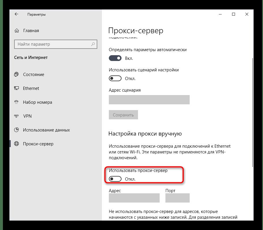 Epic Games Launcher не запускается в Windows 10