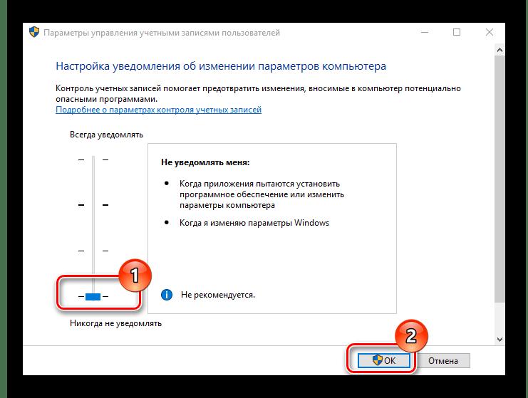 Отключить контроль учётных записей для устранения проблемы расположение недоступно в Windows 10