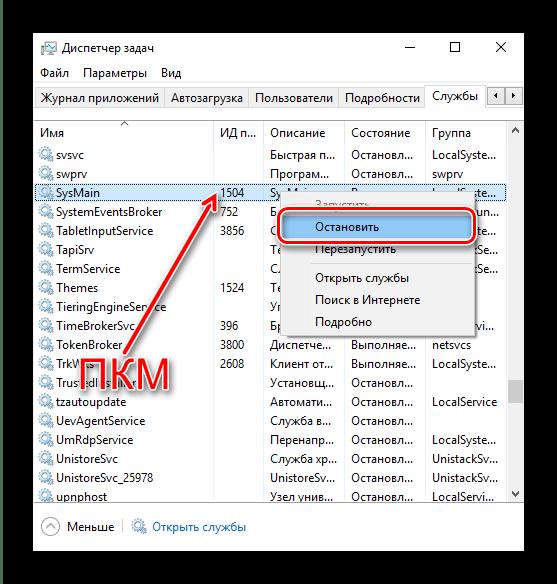 Отключить службу Superfetch в диспетчере задач Windows 10
