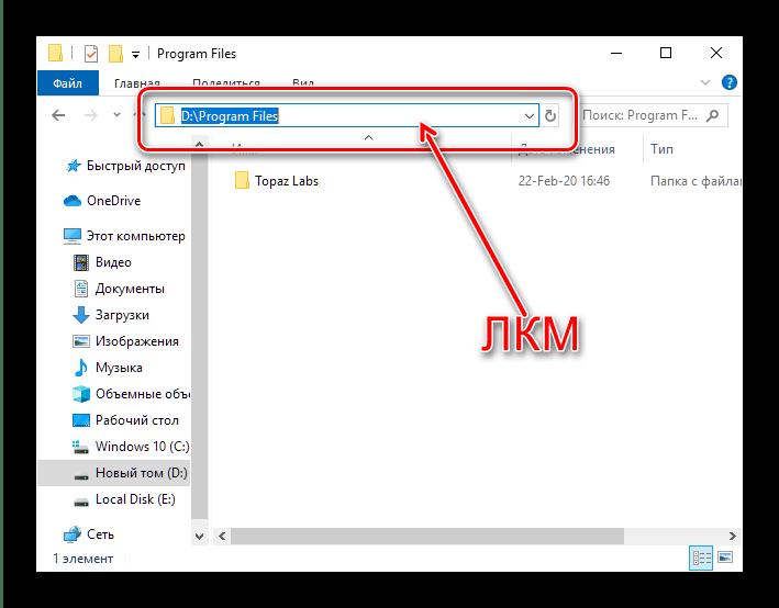 Открыть адресную строку для открытия папки ProgramData в Windows 10