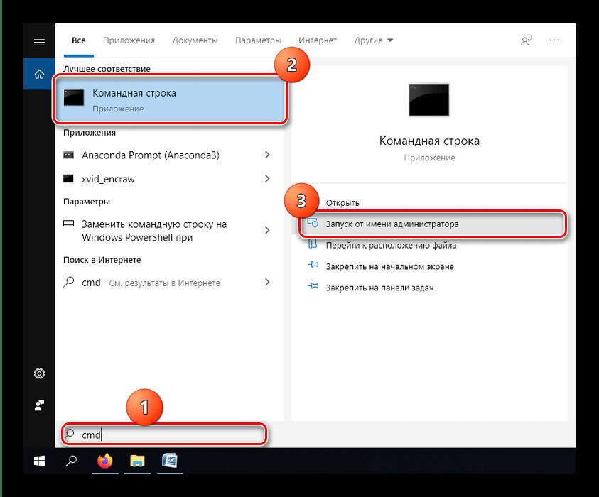 Открыть командную строку для отключения службы Superfetch в Windows 10