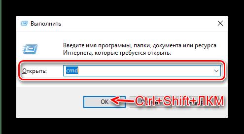 Открыть командную строку для включения тестового режима в Windows 10