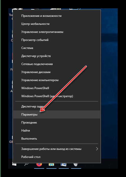Открыть параметры для решения проблем с подключенным но нерабочим микрофоном в Windows 10