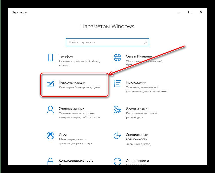 Открыть персонализацию для включения тёмной темы в проводнике Windows 10