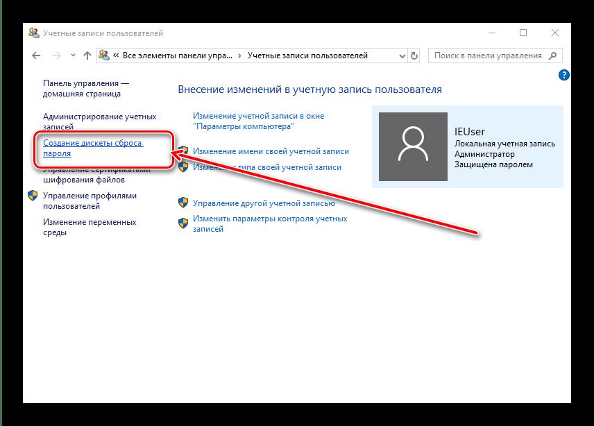 Открыть пункт создания диска восстановления пароля Windows 10