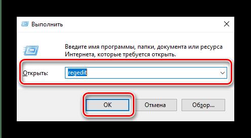 Открыть редактор реестра для отключения службы Superfetch в Windows 10