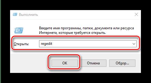 Открыть редактор реестра для устранения проблемы с временным профилем в windows 10