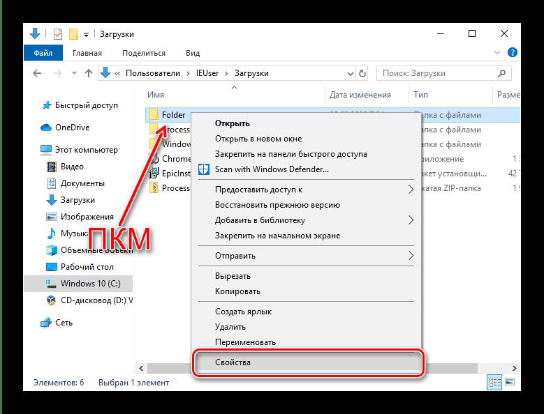 Открыть свойства папки для устранения проблемы расположение недоступно в Windows 10