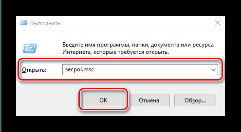Открыть утилиту локальной политики безопасности для решения проблемы клиента без прав доступа в Windows 10