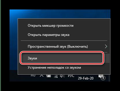 Открыть звуки для настройки подключённого к ноутбуку с Windows 10 микрофона