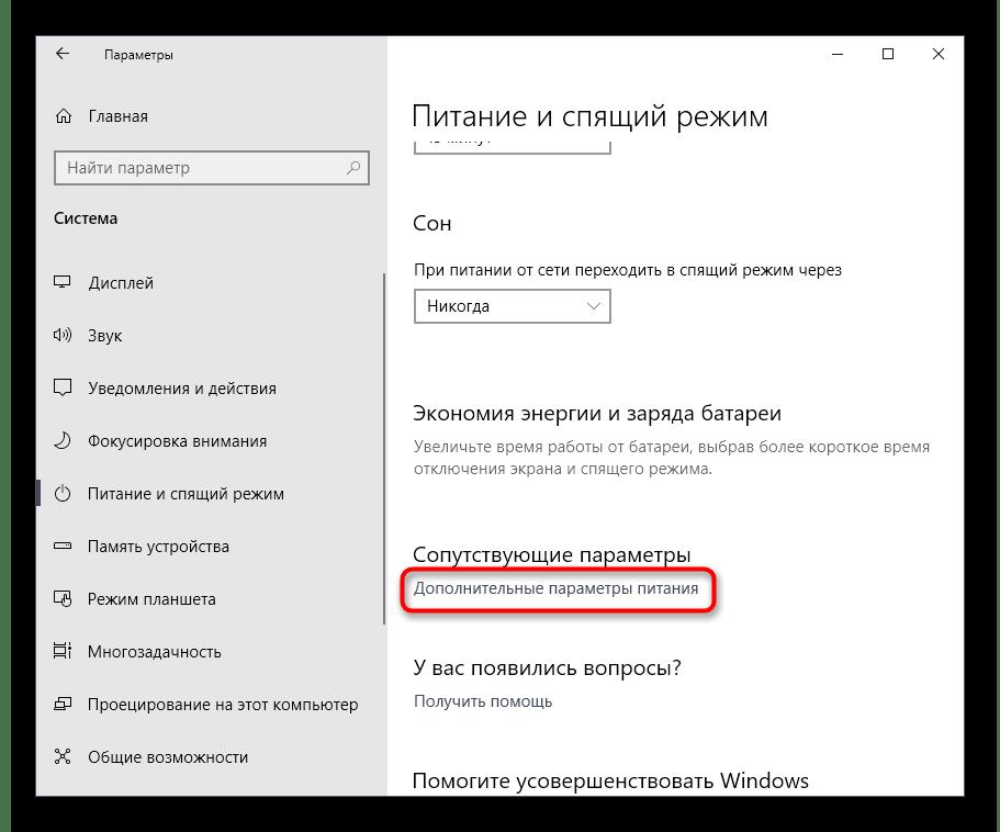 Открытие дополнительных настроек питания для конфигурации процессора в Windows 10