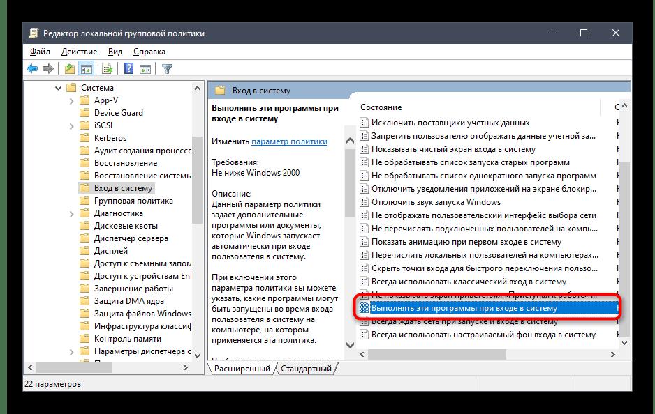 Открытие параметра запуска программ при входе в систему через редактор локальных групповых политик Windows 10