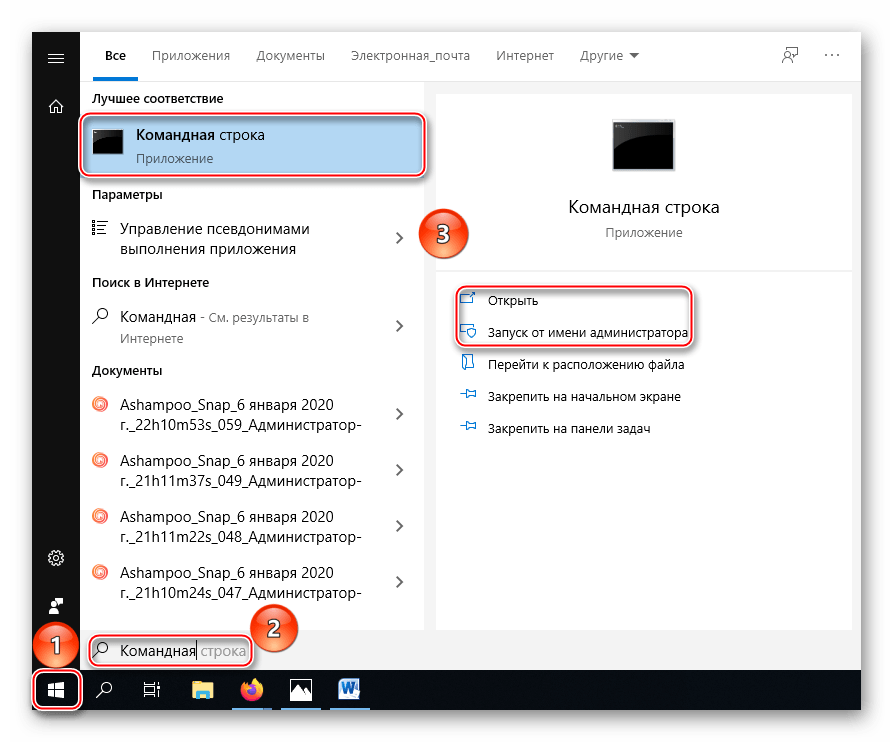 Открытие системного приложения Командная строка в Windows