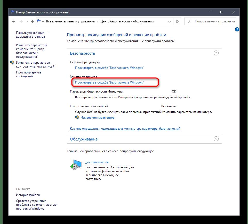 Открытие защитника Windows 10 через меню Панель управления