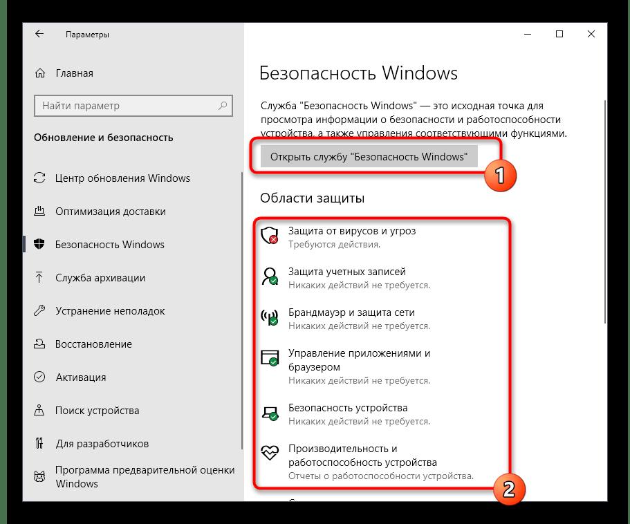 Открытие защитника Windows 10 через меню Параметры