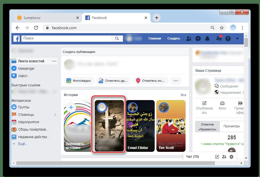 Открываем сториз для удаления в ПК-версии Facebook
