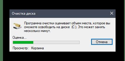 Ожидание сканирования системы при исправлении 0х80070002 в Windows 10