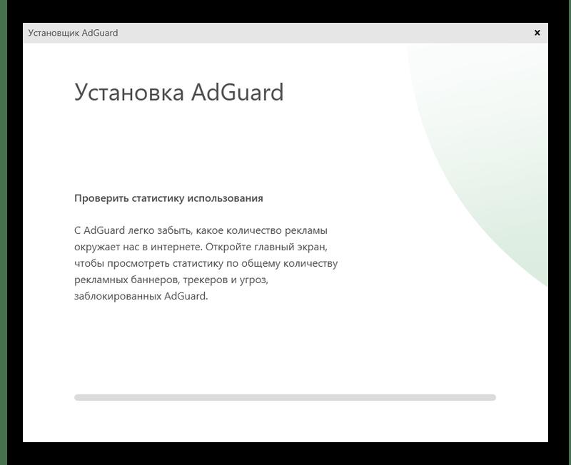 Ожидание установки AdGuard в Windows