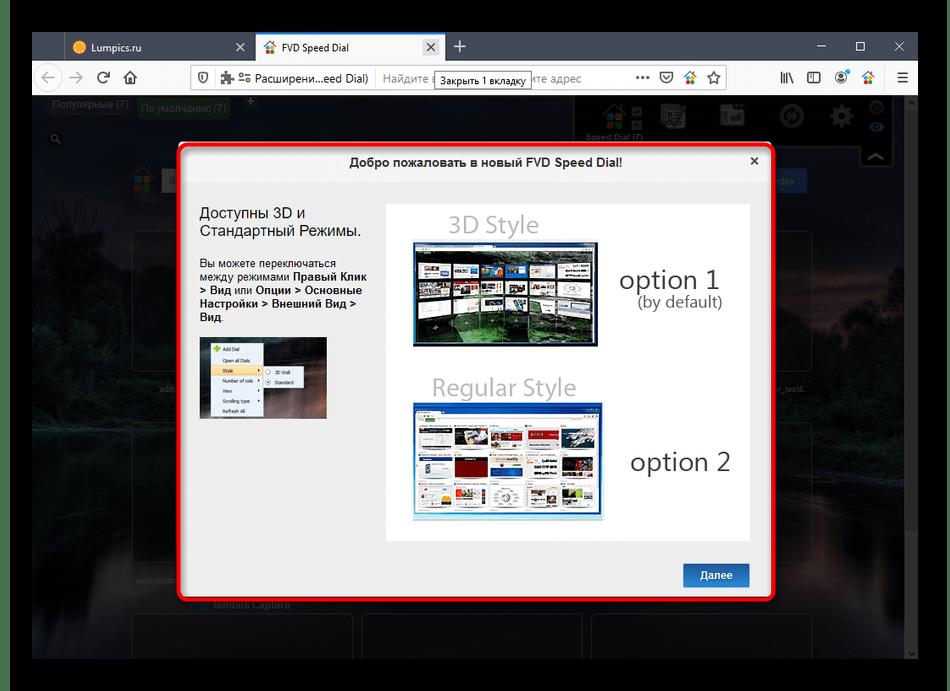 Ознакомление с расширением Speed Dial в Mozilla Firefox после установки