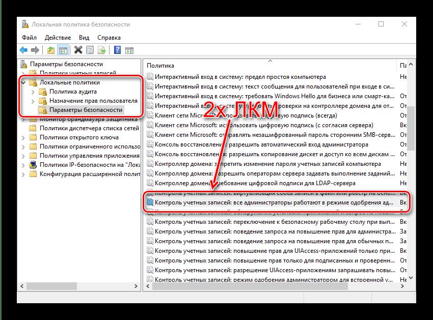 Параметр локальной политики безопасности для решения проблемы клиента без прав доступа в Windows 10