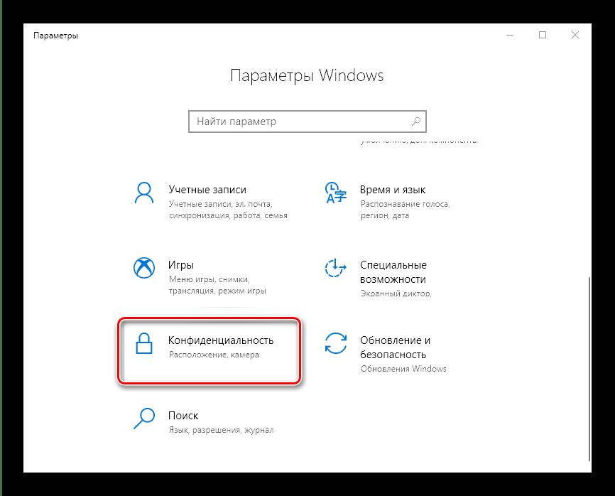 Параметры конфиденциальности для решения проблем с подключенным но нерабочим микрофоном в Windows 10