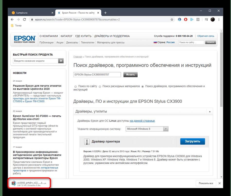 Переход к архиву с файлами для Epson Stylus CX3900 на официальном сайте