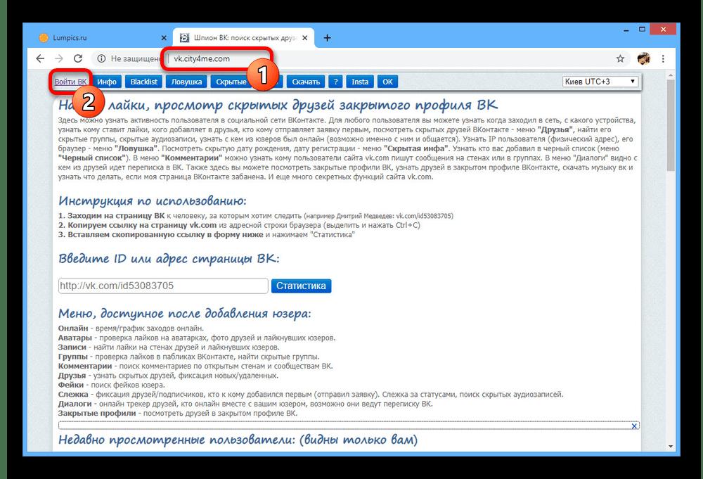 Переход к авторизации на сайте VK.CITY4ME через ВКонтакте