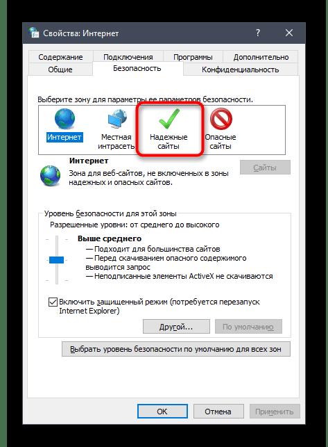 Переход к добавлению Roblox в Windows 10 в качестве надежного сайта