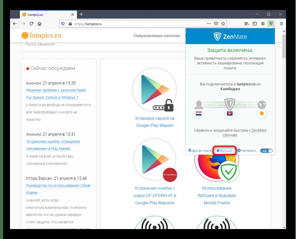 Переход к дополнительным опциям расширения ZenMate в Mozilla Firefox