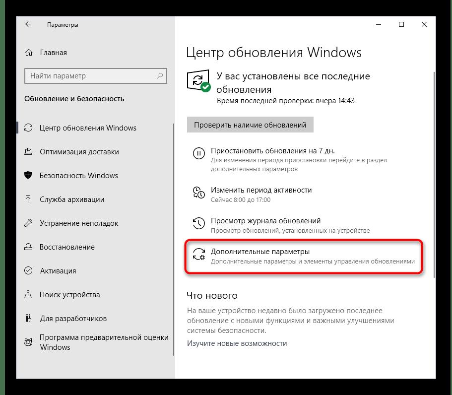 Переход к дополнительным параметрам обновлений в Windows 10