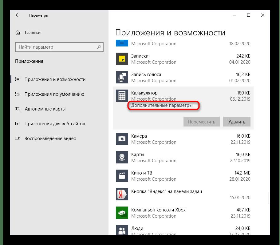 Переход к дополнительным параметрам приложения Калькулятор в Windows 10 для сброса настроек