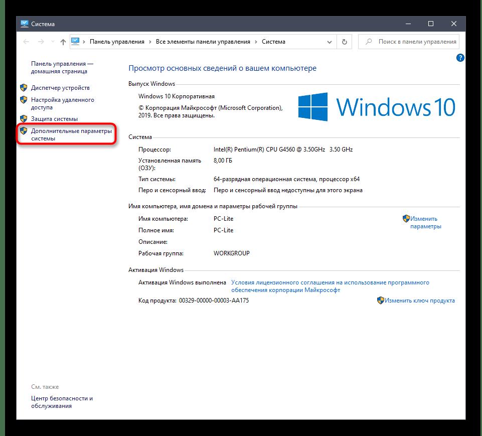Переход к дополнительным параметрам системы для настройки JDK в Windows 10 после установки