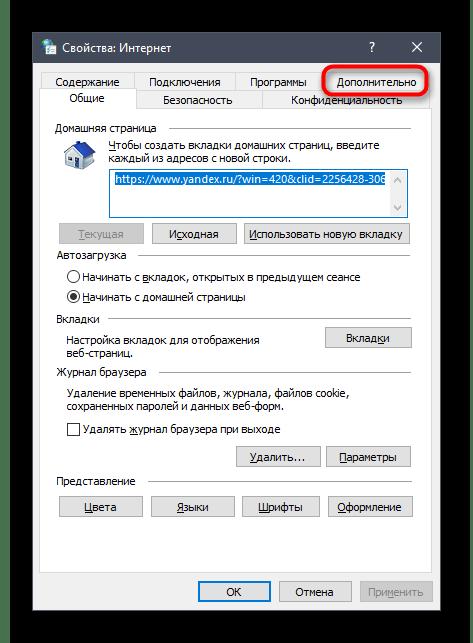 Переход к дополнительным свойствам браузера для решения проблем с запуском Roblox в Windows 10
