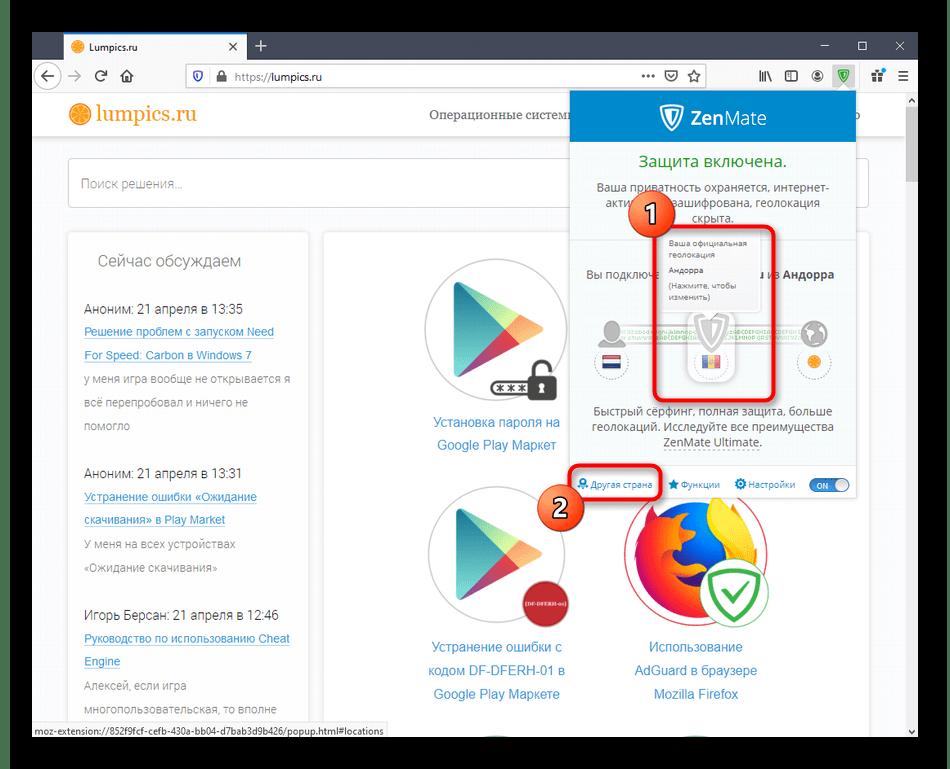 Переход к изменению страны подключения в ZenMate в Mozilla Firefox