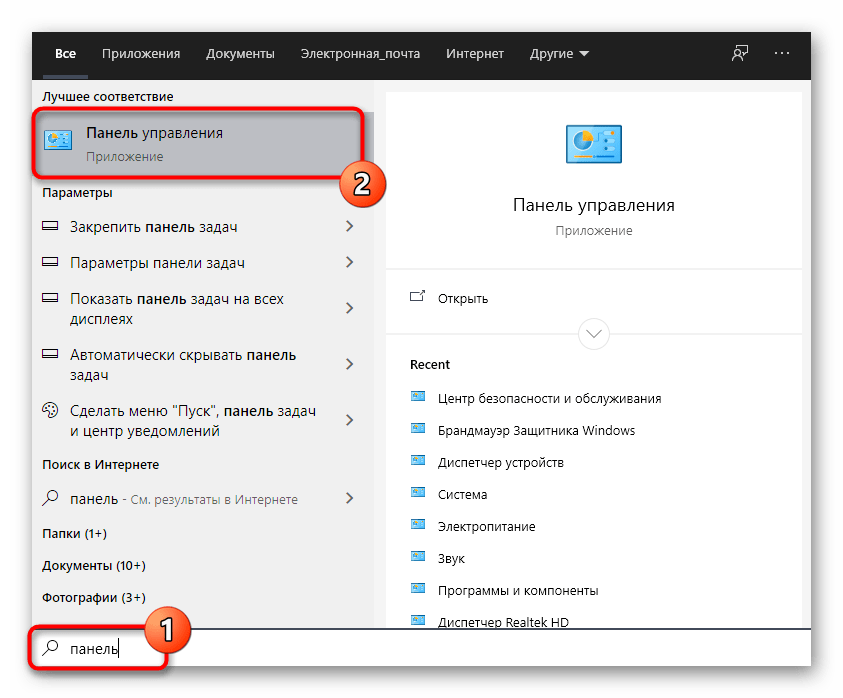 Переход к меню Панель управления через поиск в Пуск Windows 10
