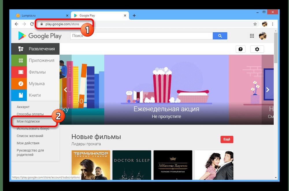 Переход к моим подпискам в Google Play Маркете на ПК