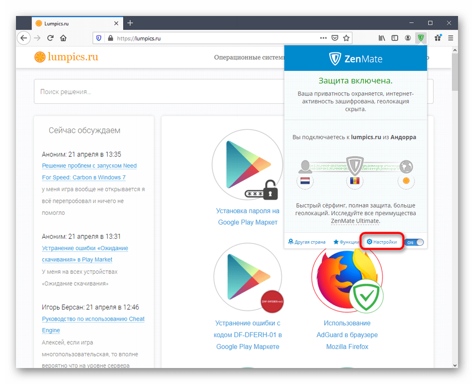 Переход к настройкам для изменения языка ZenMate в Mozilla Firefox