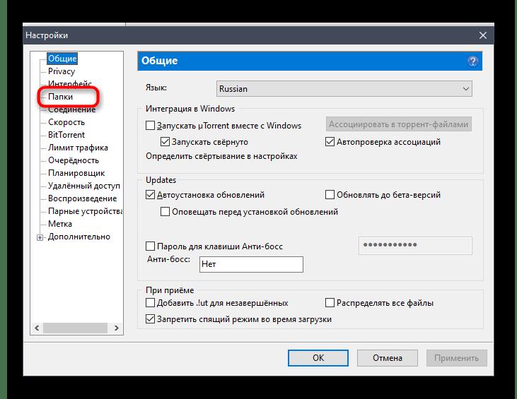 Переход к настройкам скачиваемых файлов в программном обеспечении на Windows 10