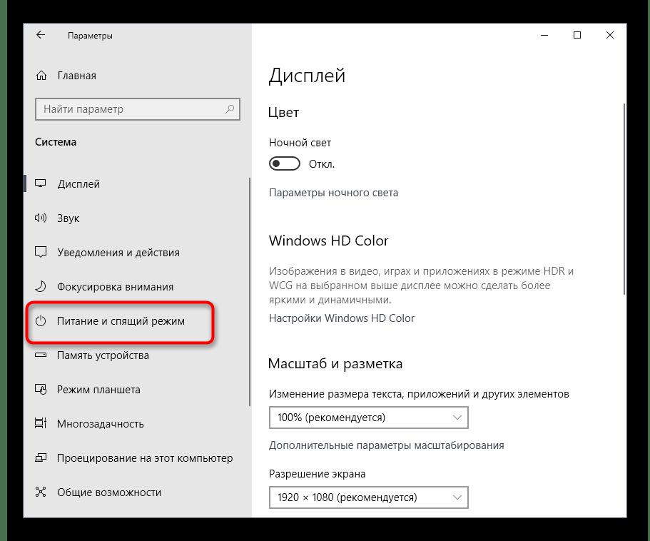 Переход к настройкам управления питанием для настройки процессора в Windows 10