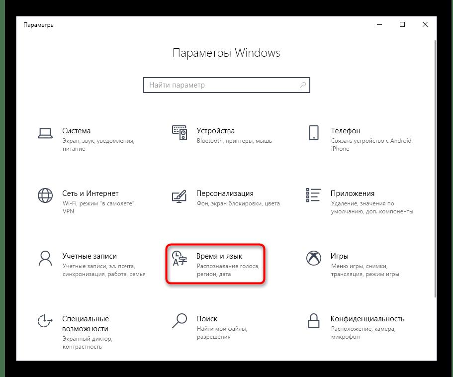 Переход к настройкам времени для исправления 0х80070002 в Windows 10