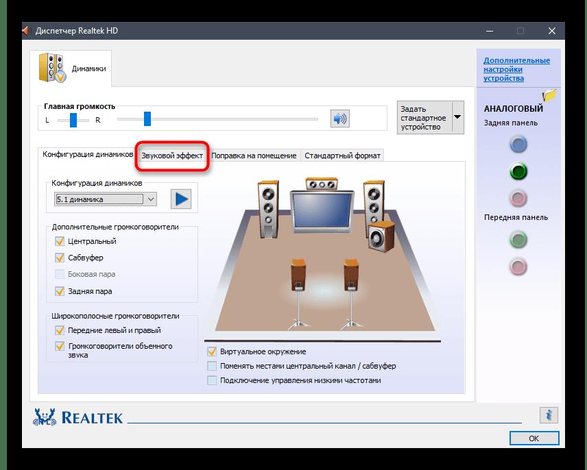Переход к настройкам звуковых эффектов в Диспетчере для включения эквалайзера Windows 10