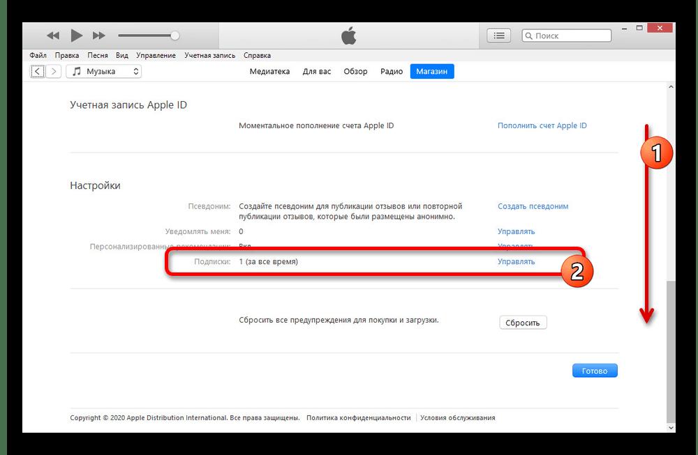 Переход к подключенным подпискам в iTunes