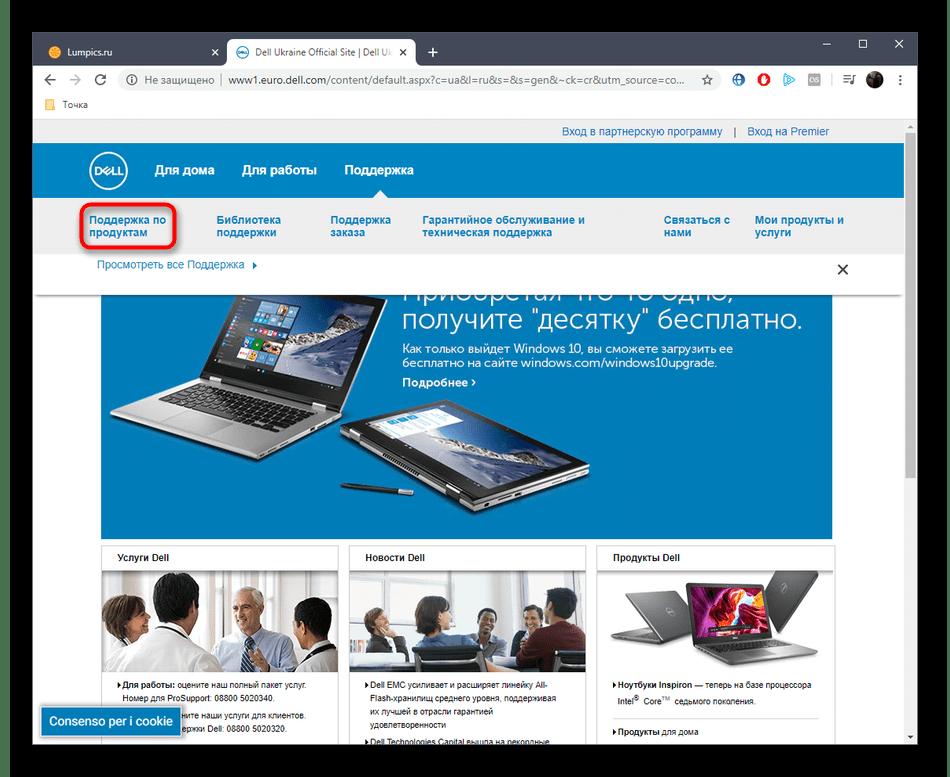 Переход к поиску драйверов для NVIDIA GeForce GT 525M на сайте производителя ноутбука