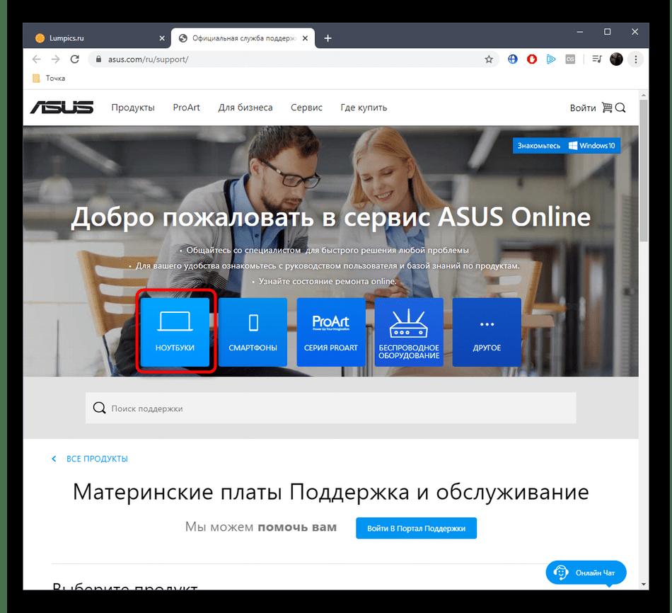 Переход к поиску ноутбука ASUS VivoBook X540S для загрузки драйверов с официального сайта