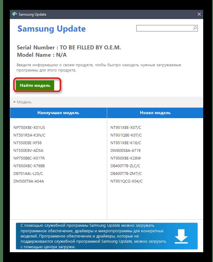 Переход к поиску ноутбука Samsung RV511 в утилите для автоматического обновления драйверов