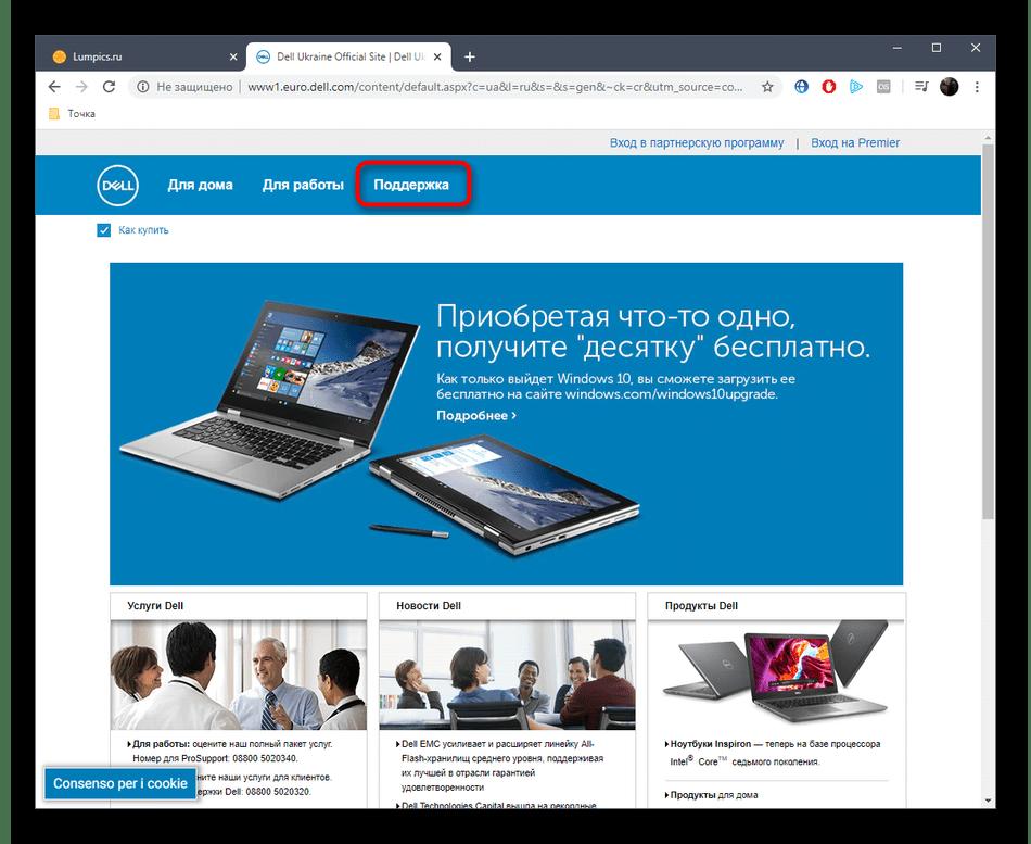 Переход к разделу поддержки на официальном сайте производителя ноутбука для скачивания драйверов NVIDIA GeForce GT 525M
