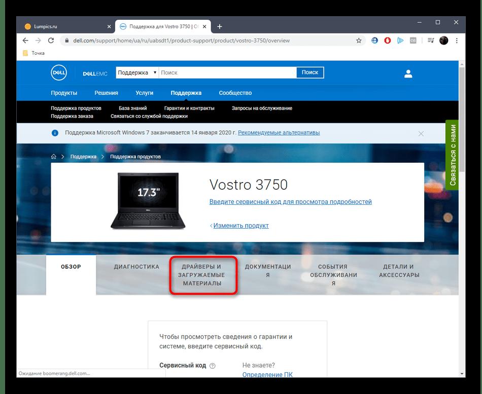 Переход к скачиванию драйверов для NVIDIA GeForce GT 525M на сайте производителя ноутбука