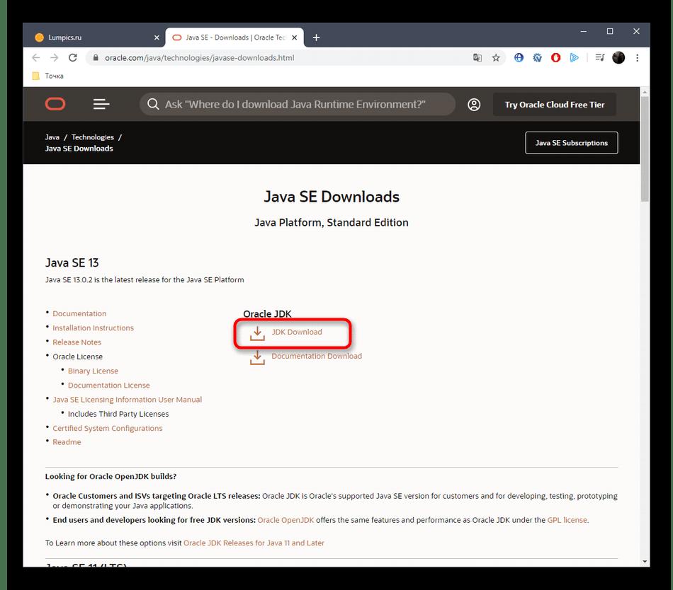 Переход к скачиванию JDK в Windows 10 на официальном сайте