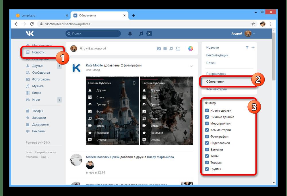 Переход к списку обновлений друзей ВКонтакте