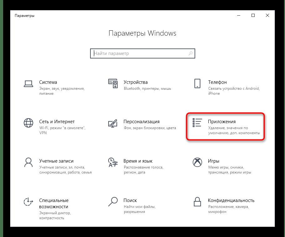 Переход к списку приложений для сброса настроек программы Калькулятор в Windows 10